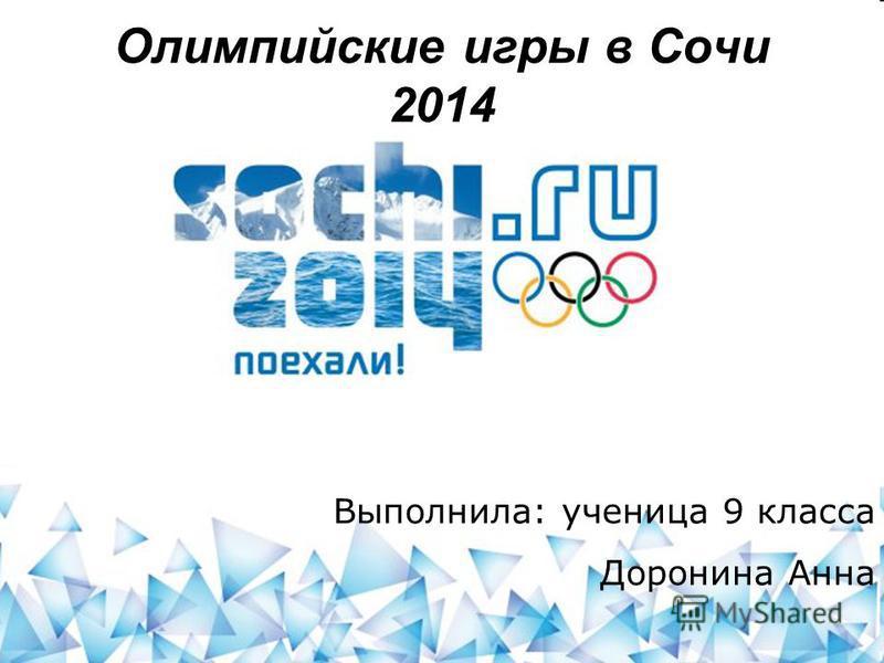 Олимпийские игры в Сочи 2014 Выполнила: ученица 9 класса Доронина Анна