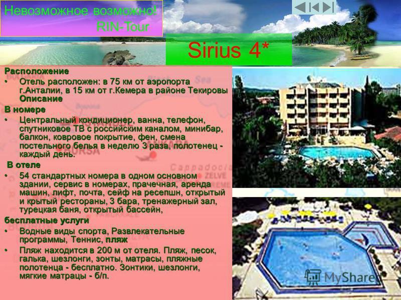 Невозможное возможно! RIN-Tour Sirius 4* Расположение Отель расположен: в 75 км от аэропорта г.Анталии, в 15 км от г.Кемера в районе Текировы Описание Отель расположен: в 75 км от аэропорта г.Анталии, в 15 км от г.Кемера в районе Текировы Описание В
