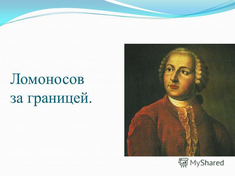 Ломоносов за границей.