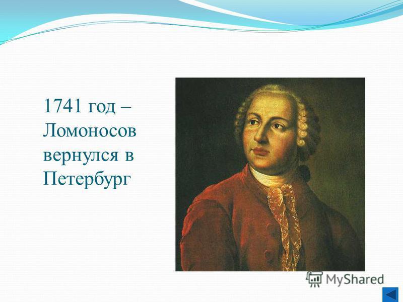 1741 год – Ломоносов вернулся в Петербург