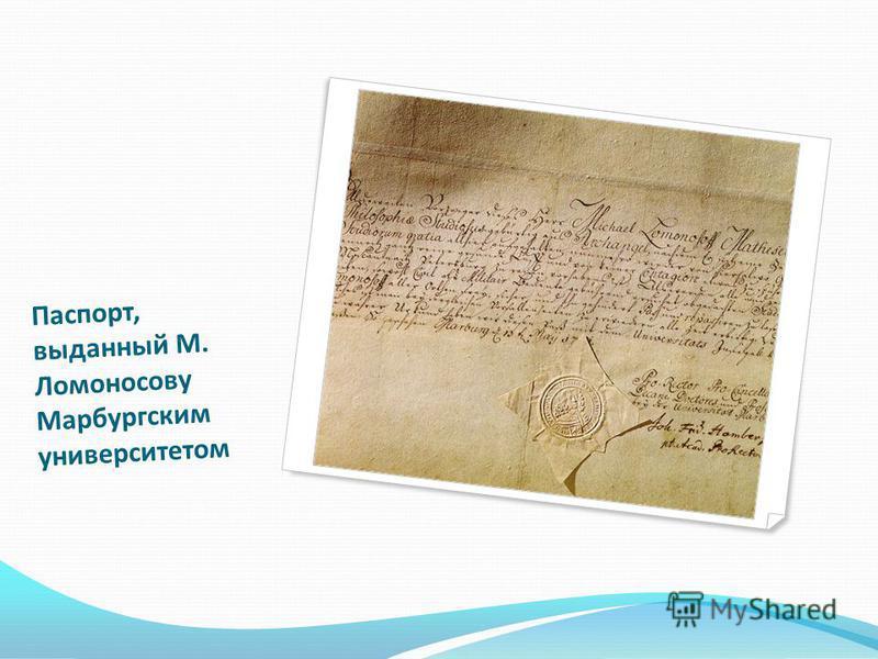 Паспорт, выданный М. Ломоносову Марбургским университетом