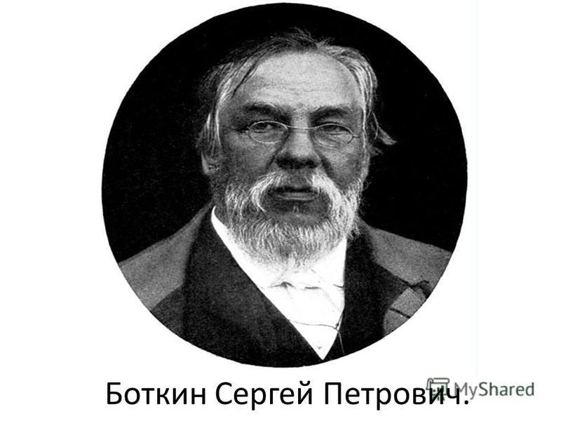 Боткин Сергей Петрович.