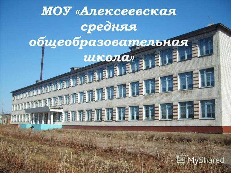 МОУ «Алексеевская средняя общеобразовательная школа»