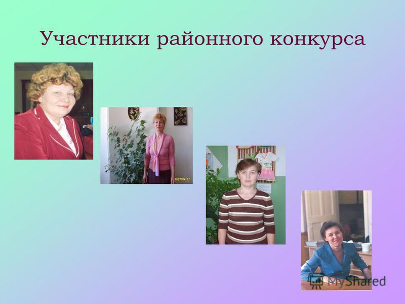 Участники районного конкурса