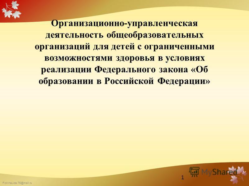 FokinaLida.75@mail.ru Организационно-управленческая деятельность общеобразовательных организаций для детей с ограниченными возможностями здоровья в условиях реализации Федерального закона «Об образовании в Российской Федерации» 1