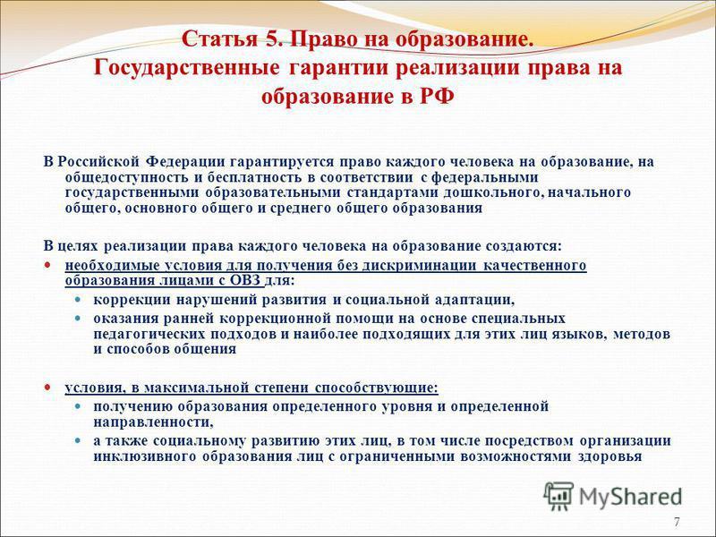 Статья 5. Право на образование. Государственные гарантии реализации права на образование в РФ В Российской Федерации гарантируется право каждого человека на образование, на общедоступность и бесплатность в соответствии с федеральными государственными
