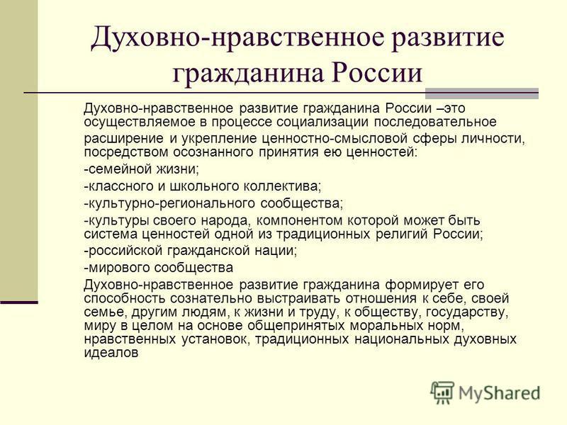 Духовно-нравственное развитие гражданина России Духовно-нравственное развитие гражданина России –это осуществляемое в процессе социализации последовательное расширение и укрепление ценностно-смысловой сферы личности, посредством осознанного принятия