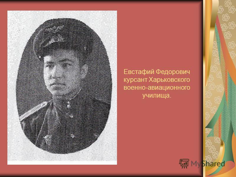 Евстафий Федорович курсант Харьковского военно-авиационного училища.