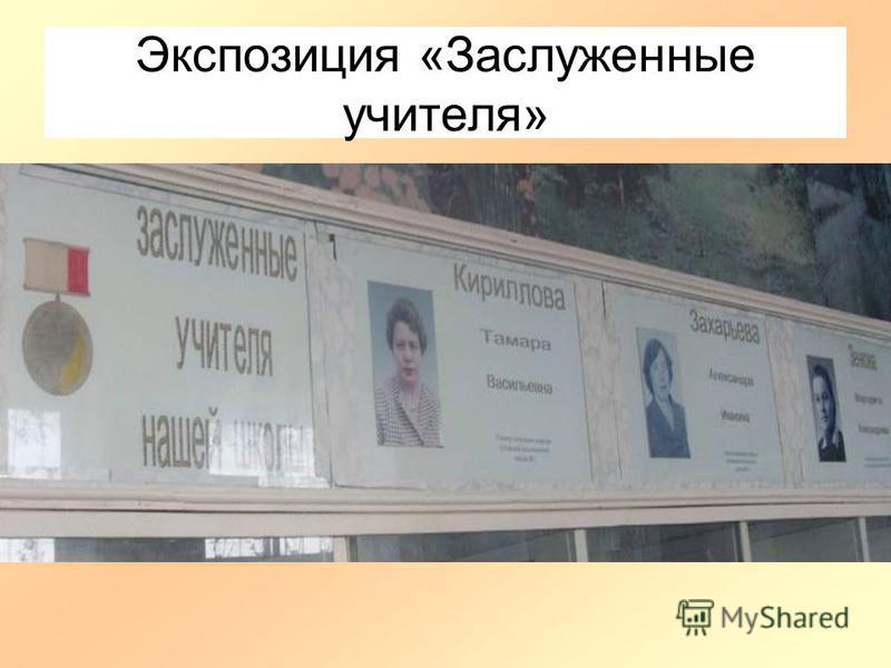 Экспозиция «Заслуженные учителя»