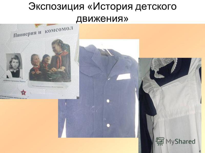 Экспозиция «История детского движения»