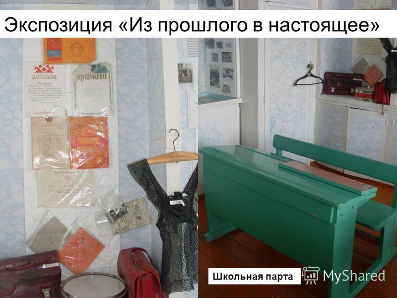 Экспозиция «Из прошлого в настоящее» Школьная парта