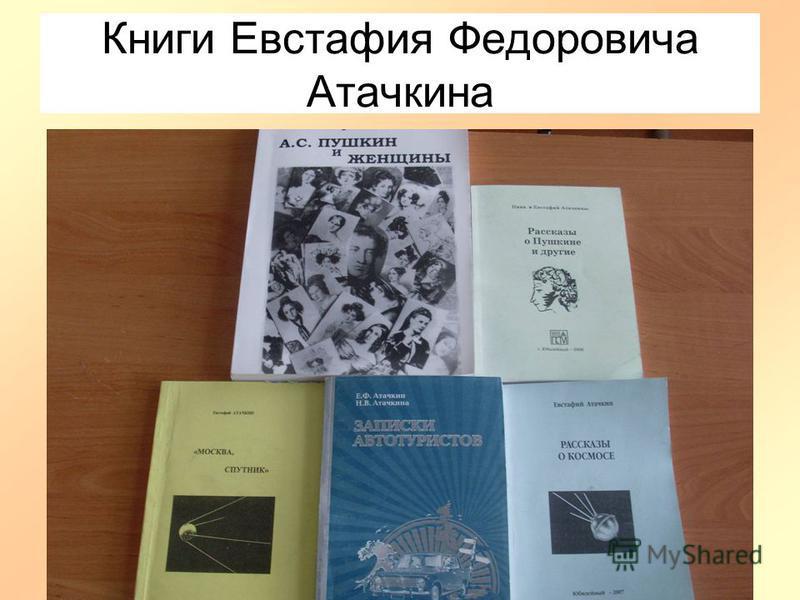 Книги Евстафия Федоровича Атачкина