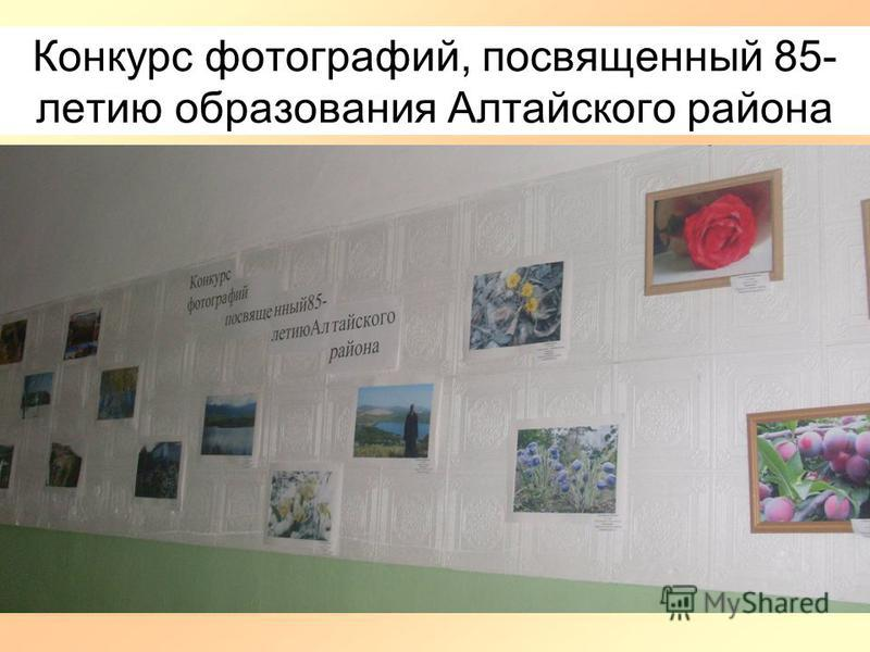 Конкурс фотографий, посвященный 85- летию образования Алтайского района