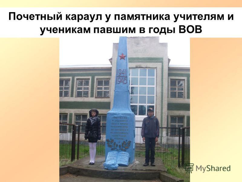 Почетный караул у памятника учителям и ученикам павшим в годы ВОВ