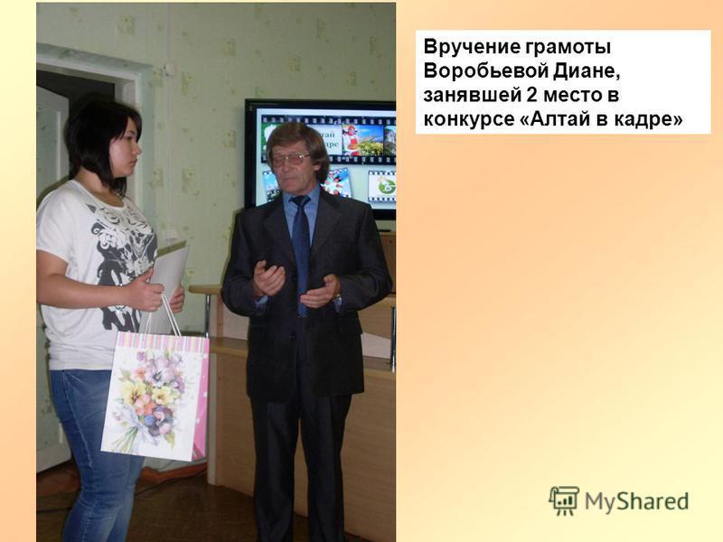Вручение грамоты Воробьевой Диане, занявшей 2 место в конкурсе «Алтай в кадре»