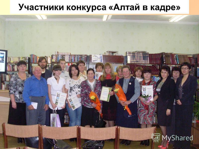 Участники конкурса «Алтай в кадре»