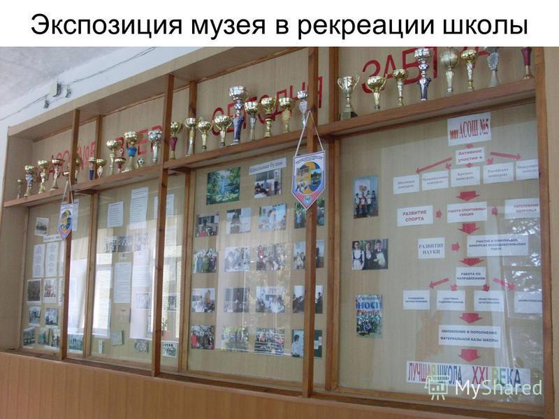 Экспозиция музея в рекреации школы