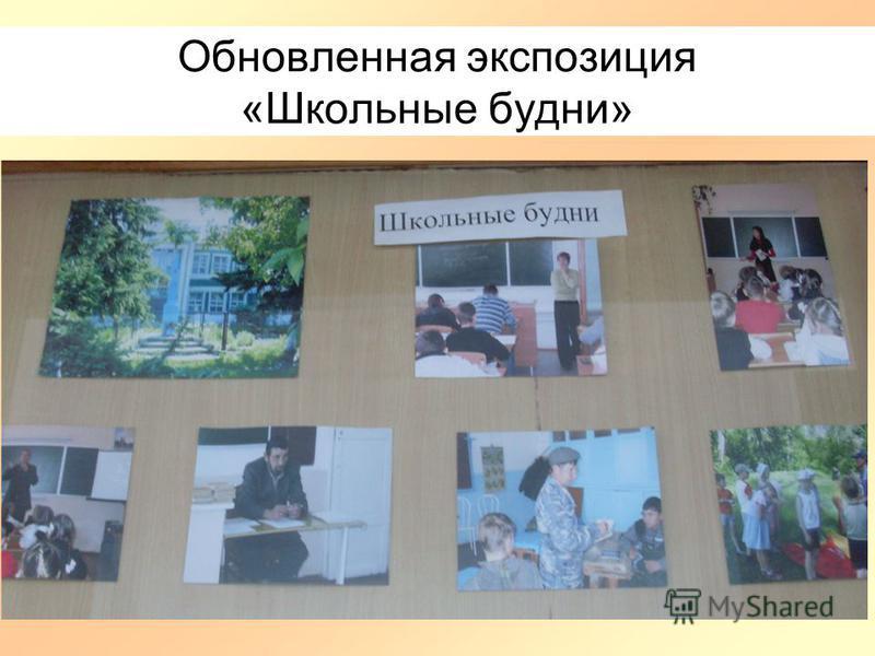 Обновленная экспозиция «Школьные будни»