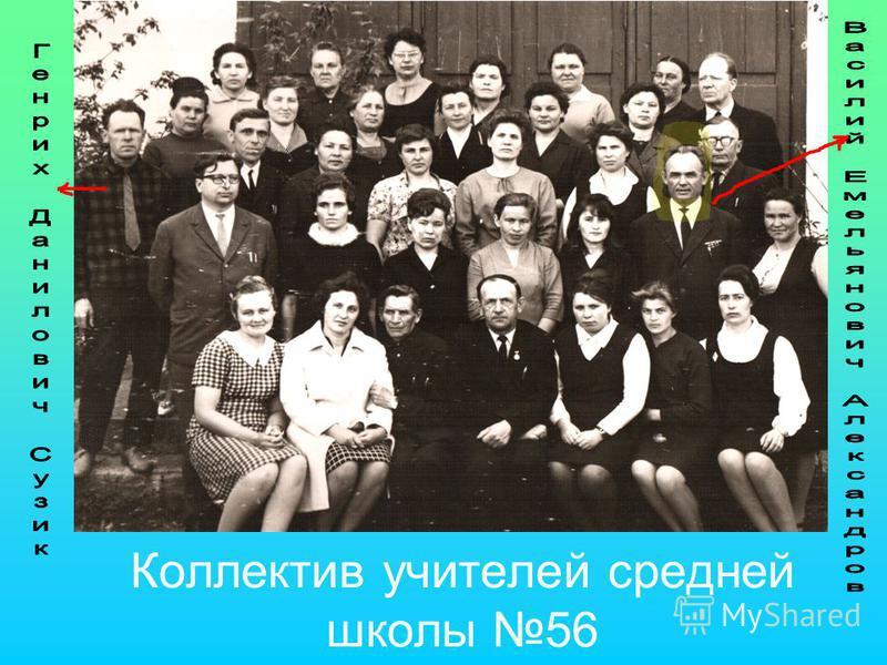 Коллектив учителей средней школы 56
