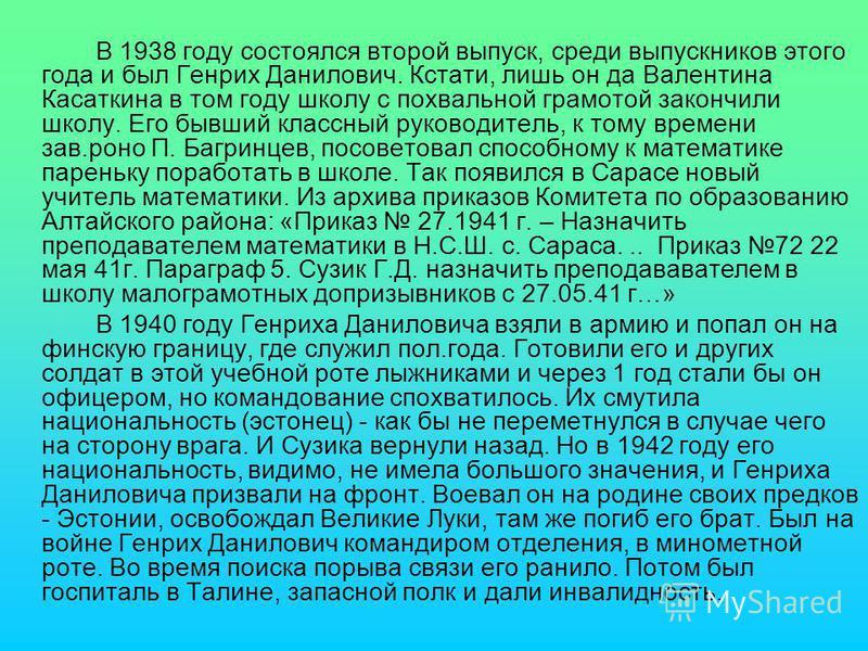 В 1938 году состоялся второй выпуск, среди выпускников этого года и был Генрих Данилович. Кстати, лишь он да Валентина Касаткина в том году школу с похвальной грамотой закончили школу. Его бывший классный руководитель, к тому времени зав.роно П. Багр