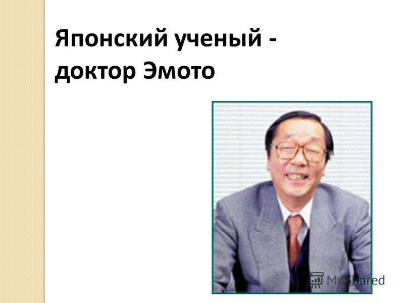 Японский ученый - доктор Эмото