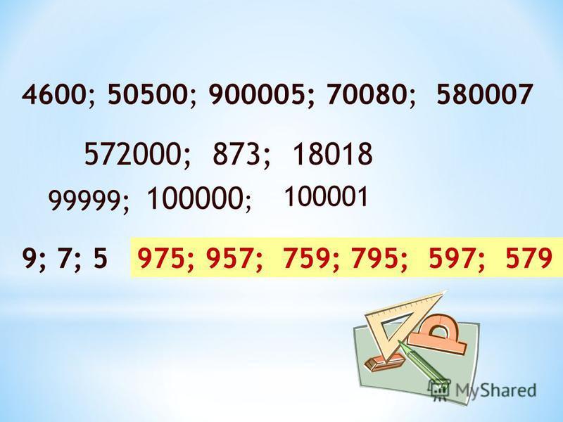 4600; 50500; 900005; 70080; 580007 572000; 873; 18018 100000 ; 99999; 100001 9; 7; 5975; 957; 759; 795; 597; 579