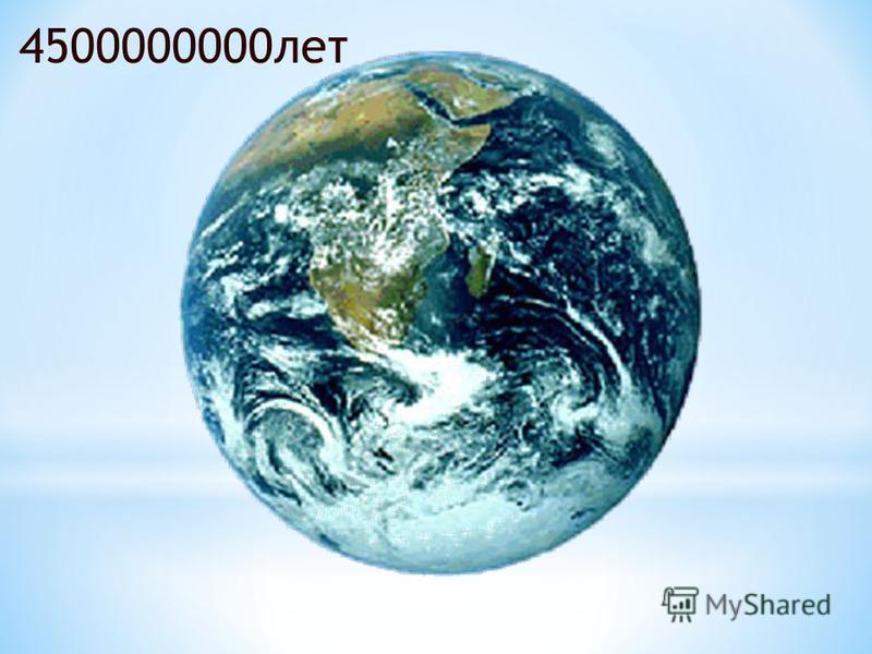 4500000000 лет