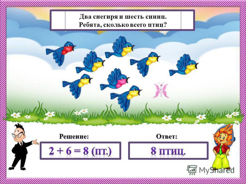 Ответ:Решение: Два снегиря и шесть синиц. Ребята, сколько всего птиц?