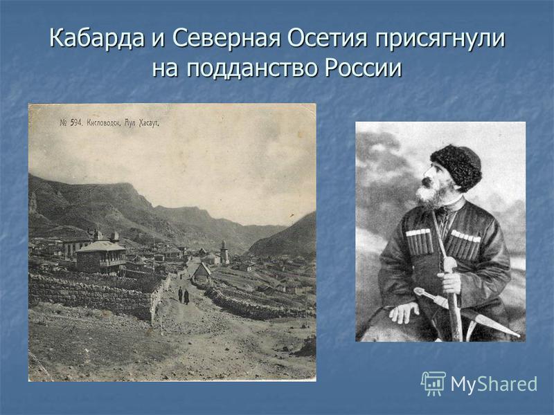 Кабарда и Северная Осетия присягнули на подданство России