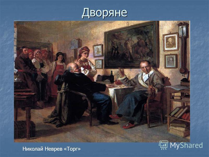 Дворяне Николай Неврев «Торг»