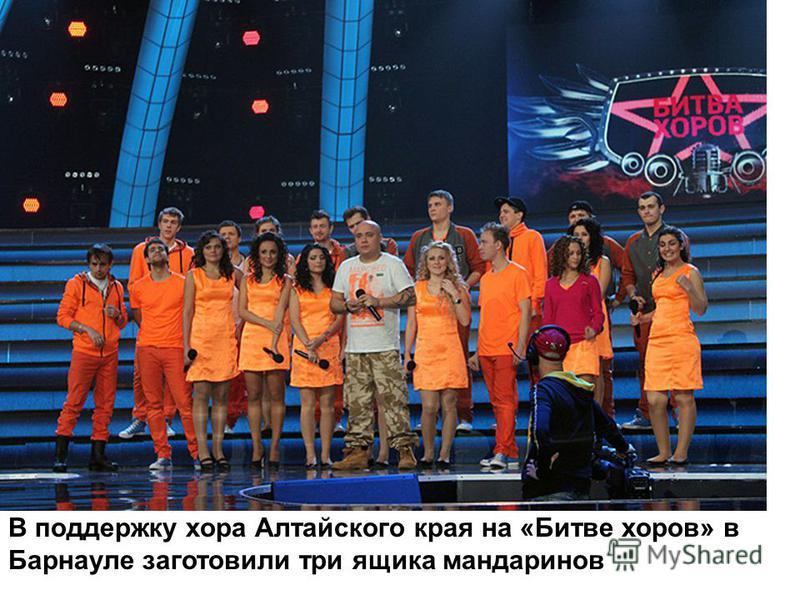 В поддержку хора Алтайского края на «Битве хоров» в Барнауле заготовили три ящика мандаринов