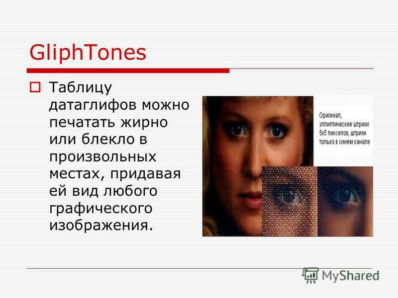 GliphTones Таблицу дата глифов можно печатать жирно или блекло в произвольных местах, придавая ей вид любого графического изображения.