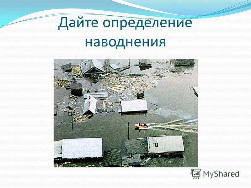 Дайте определение наводнения