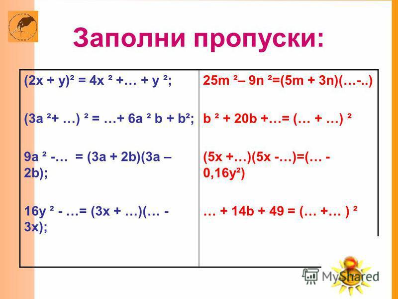 Заполни пропуски: (2x + y)² = 4x ² +… + y ²; (3a ²+ …) ² = …+ 6a ² b + b²; 9a ² -… = (3a + 2b)(3a – 2b); 16y ² - …= (3x + …)(… - 3x); 25m ²– 9n ²=(5m + 3n)(…-..) b ² + 20b +…= (… + …) ² (5x +…)(5x -…)=(… - 0,16y²) … + 14b + 49 = (… +… ) ²