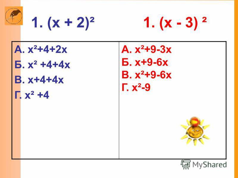 1. (x + 2)² 1. (x - 3) ² А. x²+4+2x Б. x² +4+4x В. x+4+4x Г. x² +4 А. x²+9-3x Б. x+9-6x В. x²+9-6x Г. x²-9