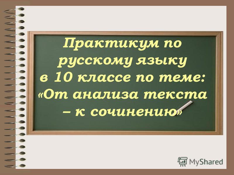 Практикум по русскому языку в 10 классе по теме: «От анализа текста – к сочинению»