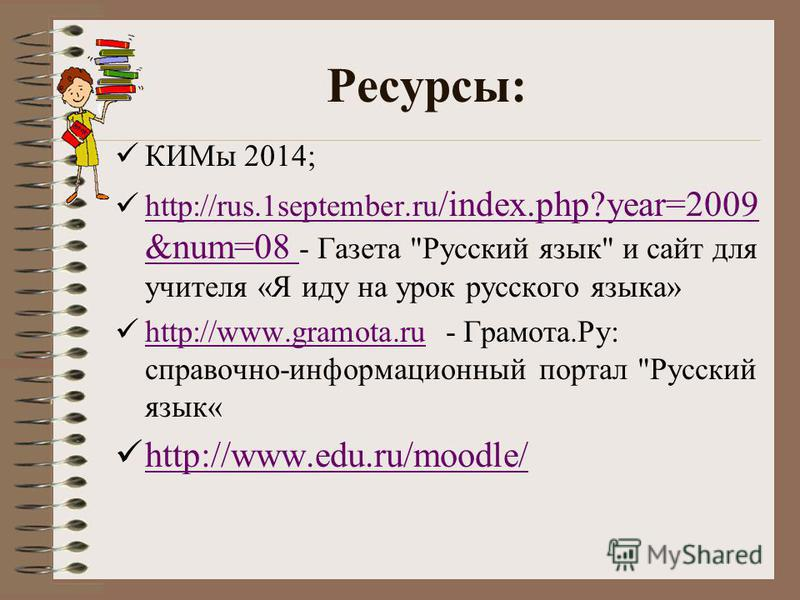 Ресурсы: КИМы 2014; http://rus.1september.ru /index.php?year=2009 &num=08 - Газета