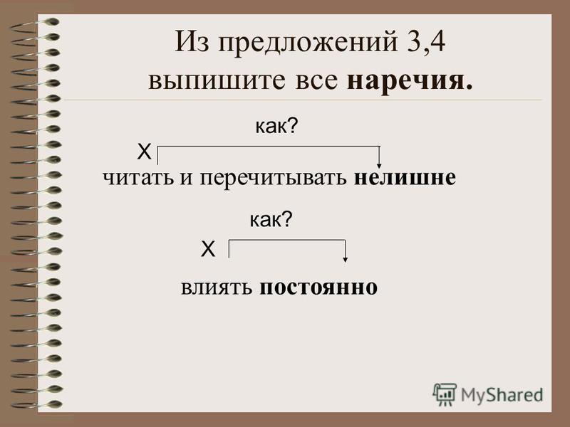 Из предложений 3,4 выпишите все наречия. читать и перечитывать нелишне влиять постоянно Х как? Х
