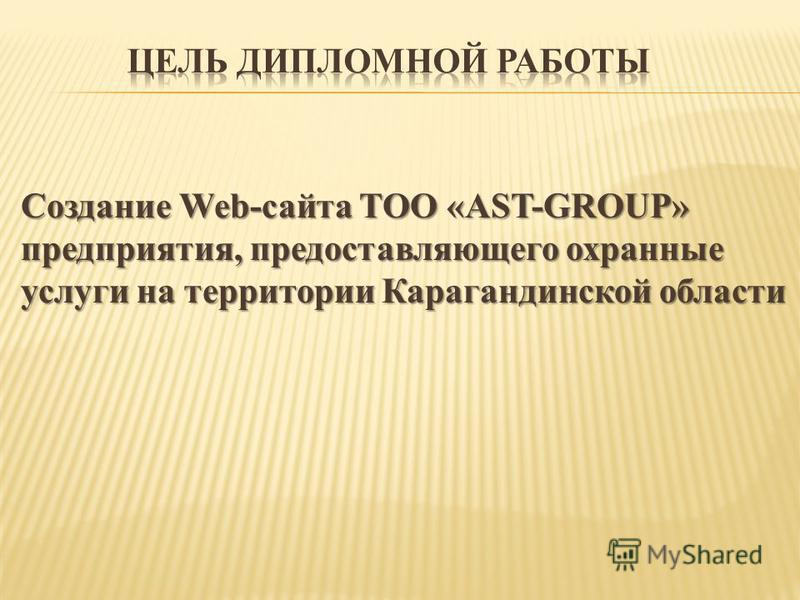 Cоздание Web-сайта ТОО «AST-GROUP» предприятия, предоставляющего охранные услуги на территории Карагандинской области