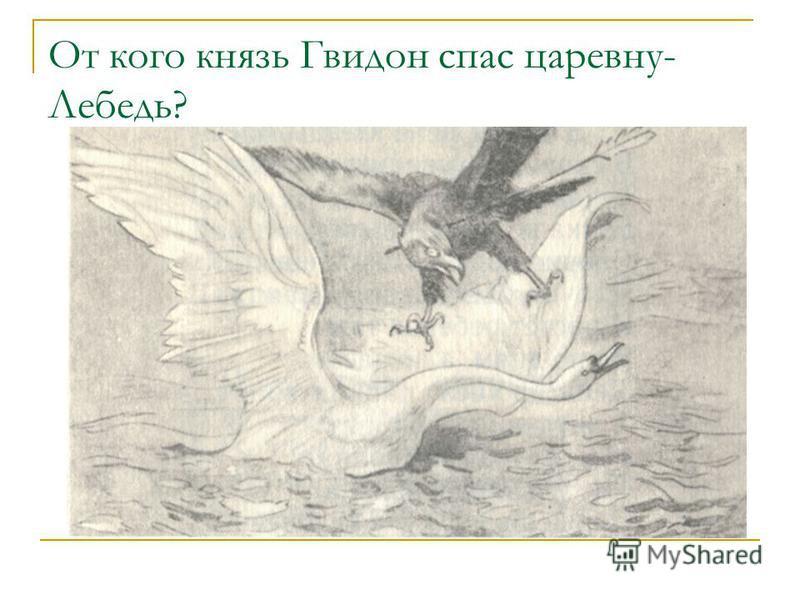 От кого князь Гвидон спас царевну- Лебедь?