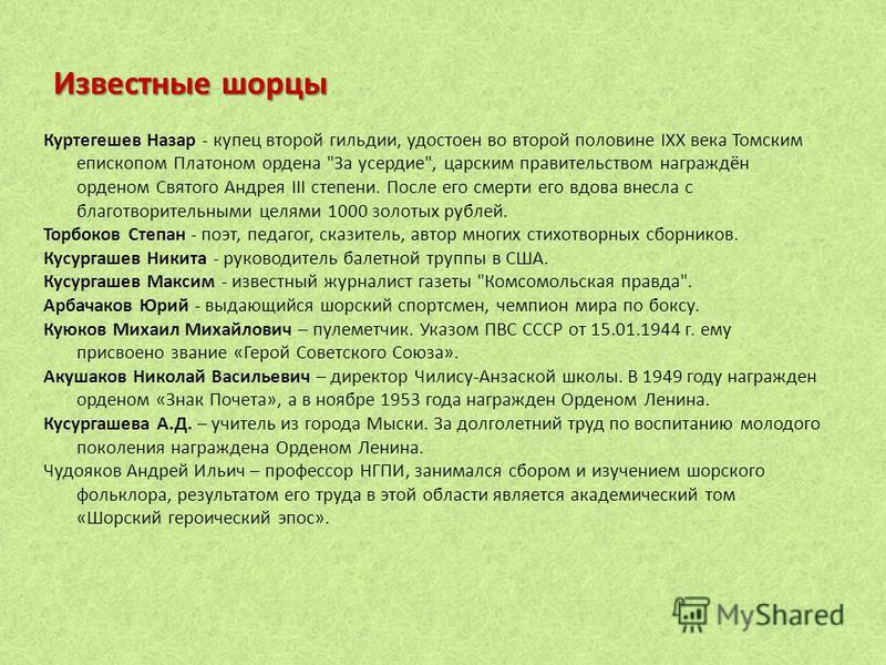 Известные шорцы Куртегешев Назар - купец второй гильдии, удостоен во второй половине IXX века Томским епископом Платоном ордена