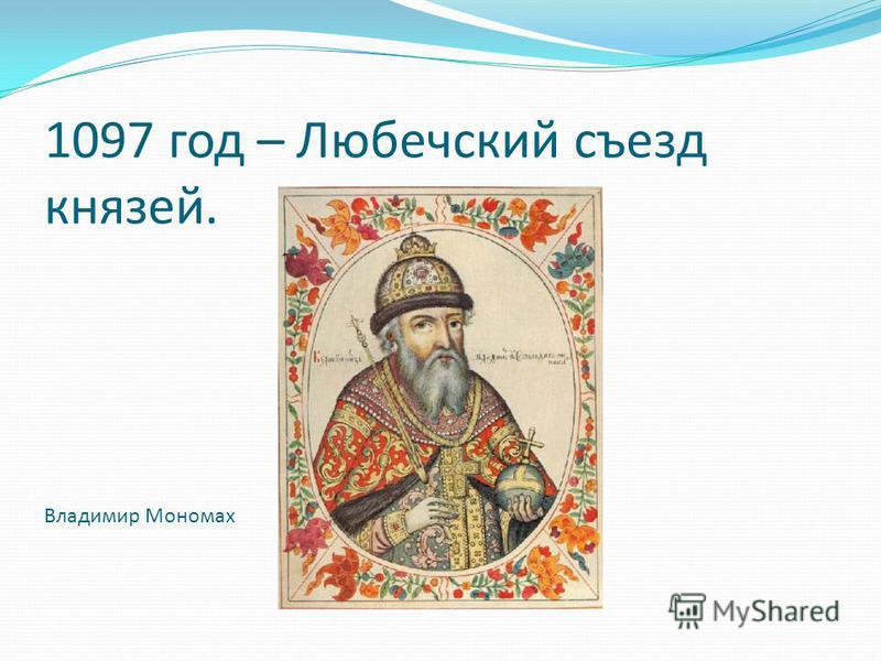 1097 год – Любечский съезд князей. Владимир Мономах