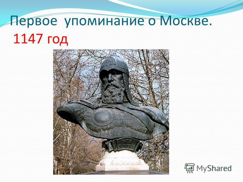 Первое упоминание о Москве. 1147 год