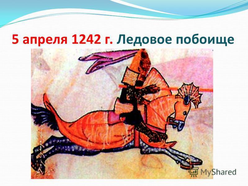 5 апреля 1242 г. Ледовое побоище