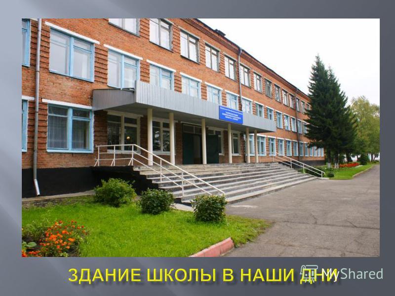 Здание школы в наши дни