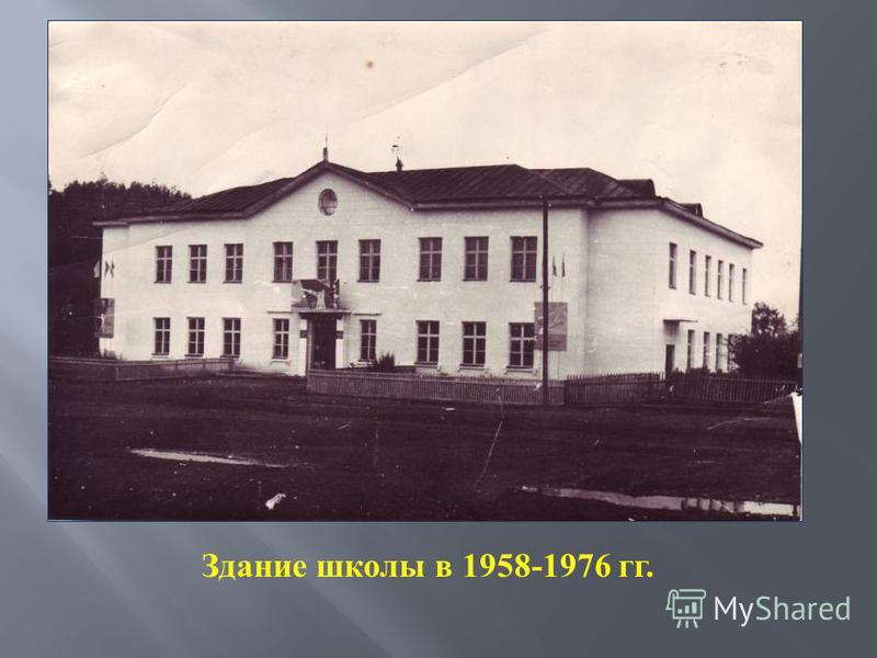 Здание школы в 1958-1976 гг.