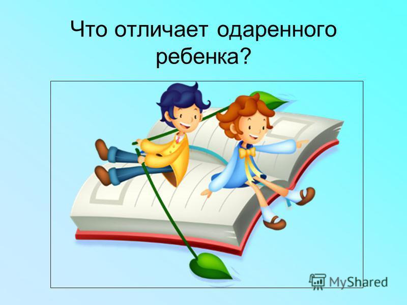 Что отличает одаренного ребенка?