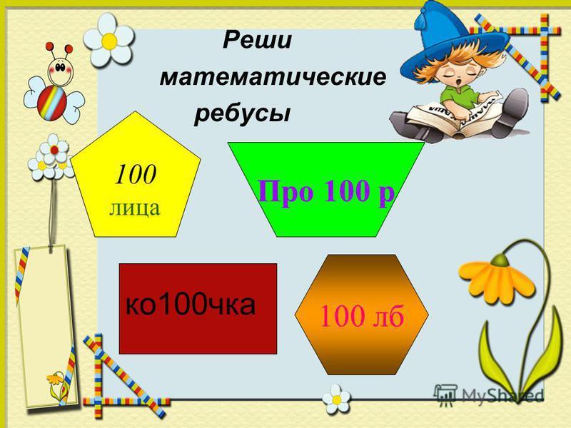 Реши математические ребусы 100 лица Про 100 р 100 лб ко 100 чка