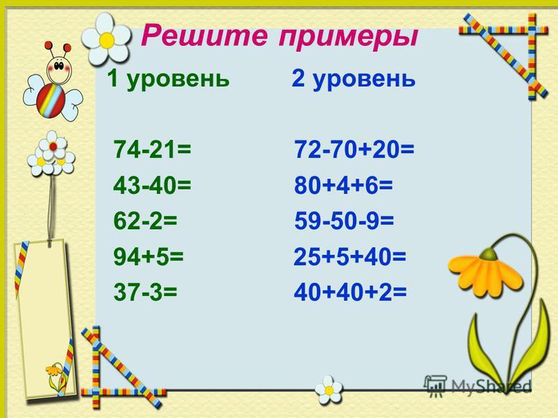 Решите примеры 1 уровень 2 уровень 74-21= 72-70+20= 43-40= 80+4+6= 62-2= 59-50-9= 94+5= 25+5+40= 37-3= 40+40+2=