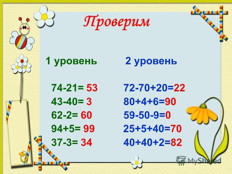 Проверим 1 уровень 2 уровень 74-21= 53 72-70+20=22 43-40= 3 80+4+6=90 62-2= 60 59-50-9=0 94+5= 99 25+5+40=70 37-3= 34 40+40+2=82